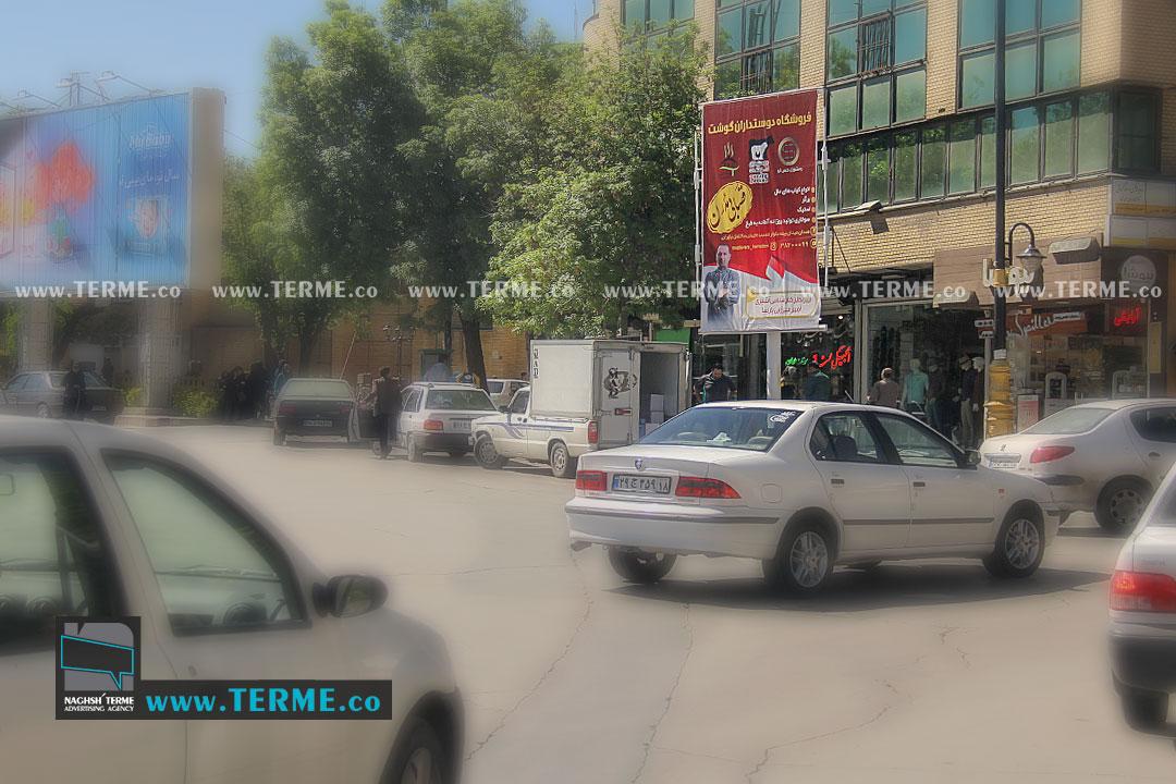 پایه بنر میدان آرامگاه بوعلی همدان
