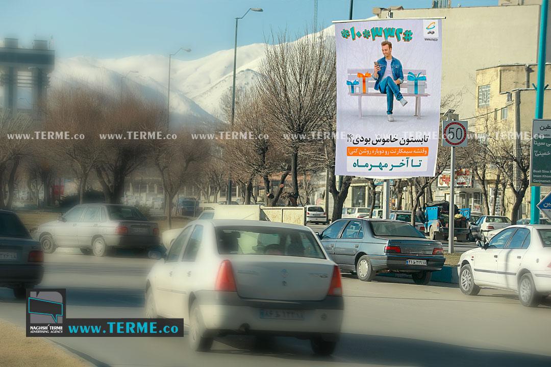 پایه میدان باباطاهر همدان