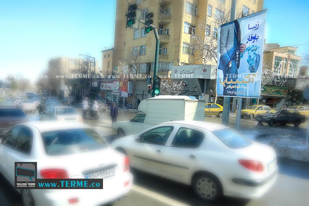 پایه بنر میدان جهاد همدان