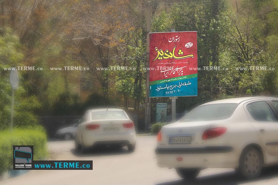 پایه بنر میدان عباس آباد همدان