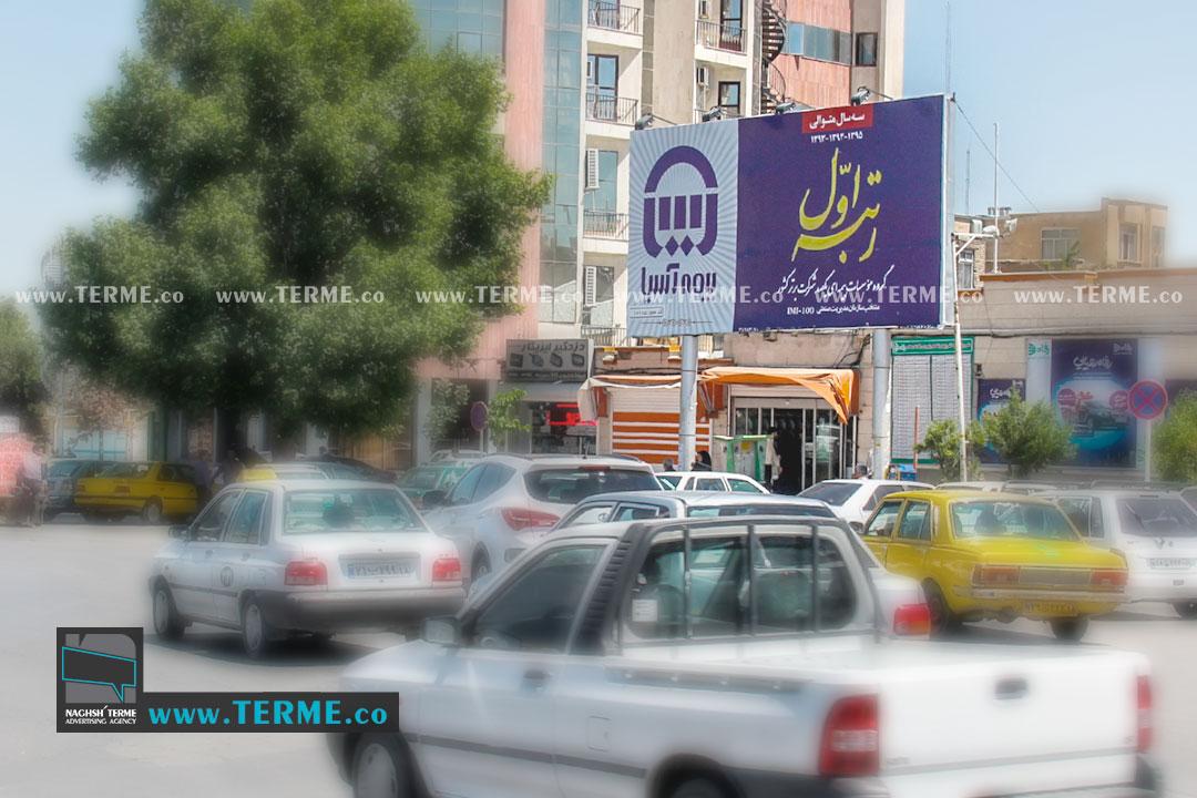 بیلبوردمیدان فلسطین همدان