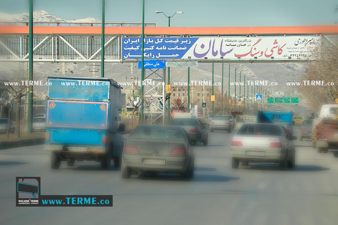 عرشه پل شهرک مدنی همدان
