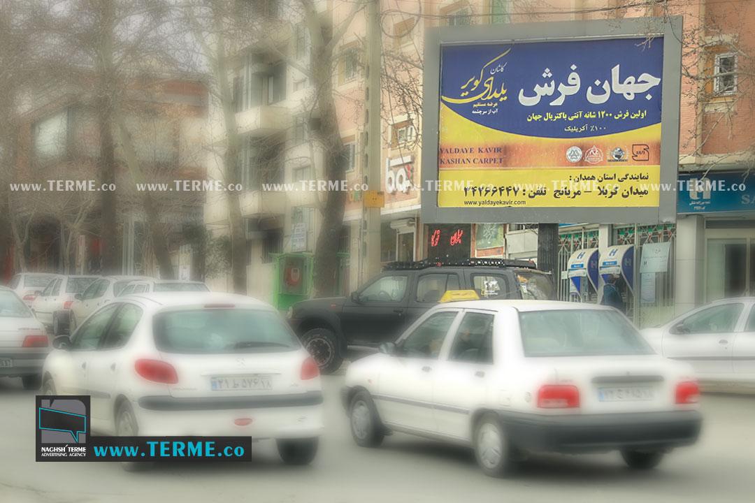 بیلبورد سه راه هنرستان همدان