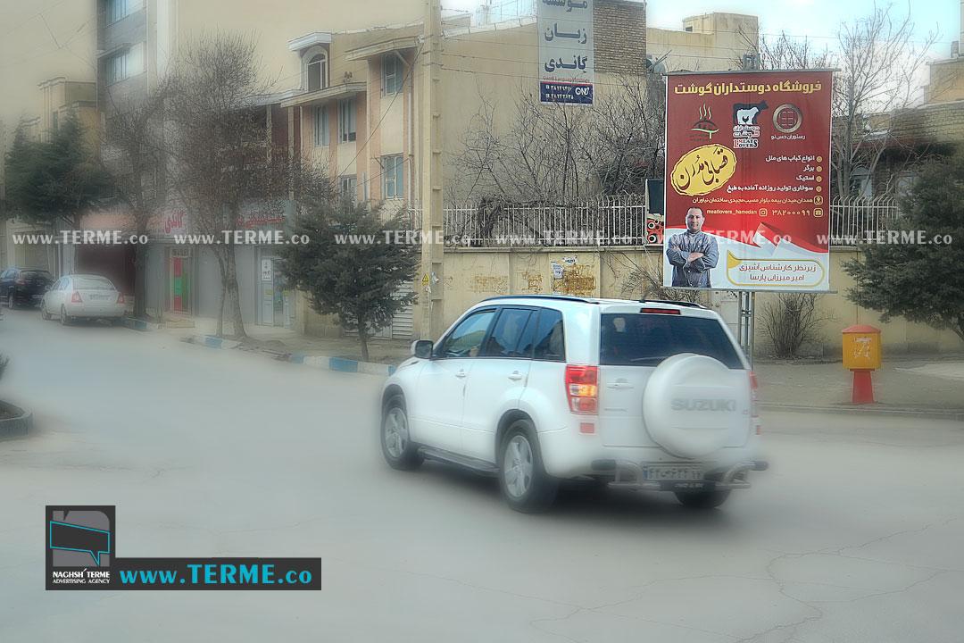 پایه بنر بلوار کاج همدان